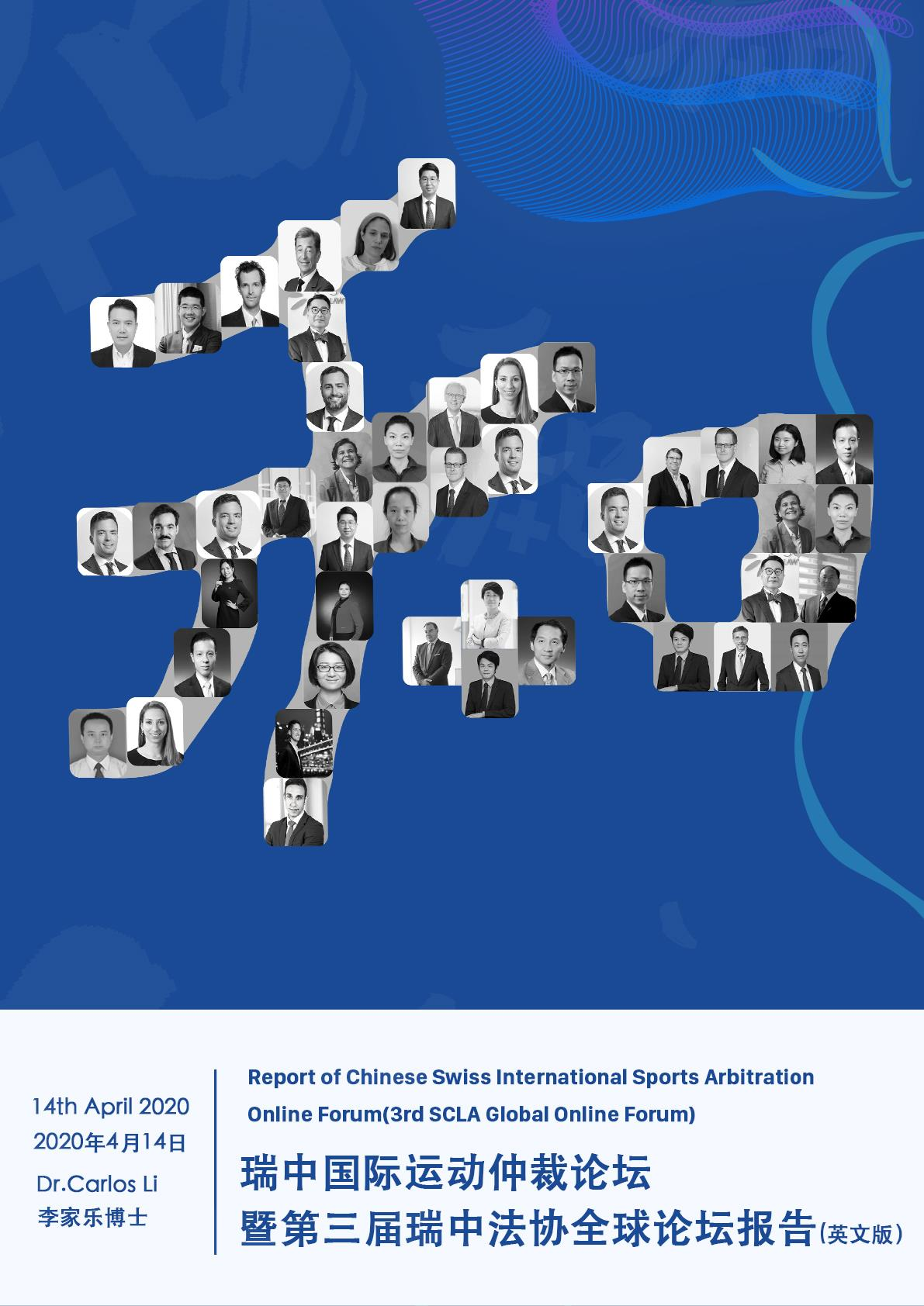 3th Forum - Full Report of International Sports Arbitration Online Forum (30 March 2020)(added graphs)